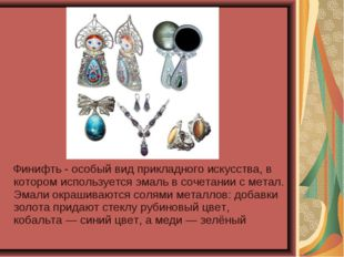Финифть - особый вид прикладного искусства, в котором используется эмаль в с