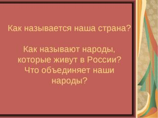 Как называется наша страна? Как называют народы, которые живут в России? Что