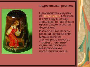 Федоскинская роспись. Производство изделий из папье-маше возникло в 1795 год