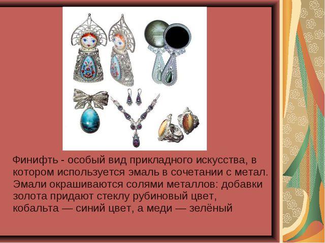 Финифть - особый вид прикладного искусства, в котором используется эмаль в с...