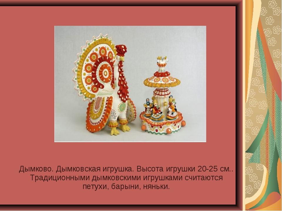 Дымково. Дымковская игрушка. Высота игрушки 20-25 см.. Традиционными дымковс...