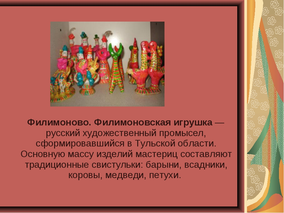 Филимоново. Филимоновская игрушка— русский художественный промысел, сформир...