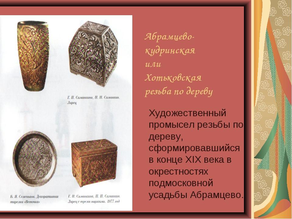 Абрамцево- кудринская или Хотьковская резьба по дереву Художественный промыс...