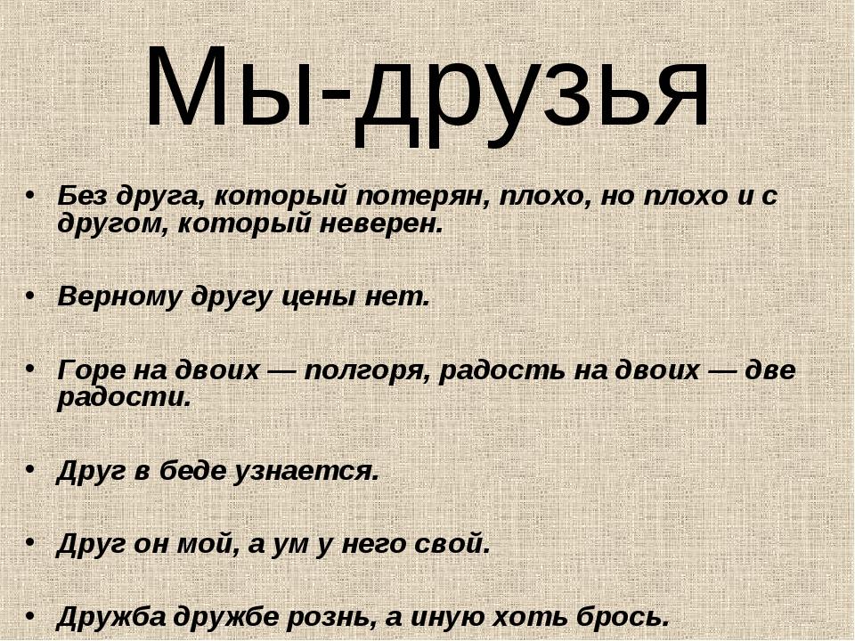 Мы-друзья Без друга, который потерян, плохо, но плохо и с другом, который нев...