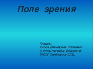 Поле зрения Создано: Воронцова Марина Васильевна учитель географии и биологии