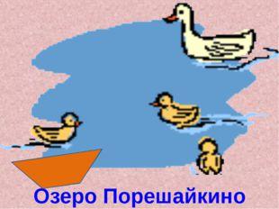 Озеро Порешайкино
