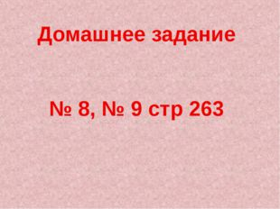 Домашнее задание № 8, № 9 стр 263