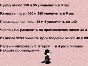 Сумму чисел 150 и 90 уменьшить в 6 раз Разность чисел 580 и 380 увеличить в 5