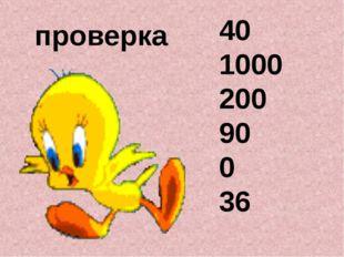 проверка 40 1000 200 90 0 36
