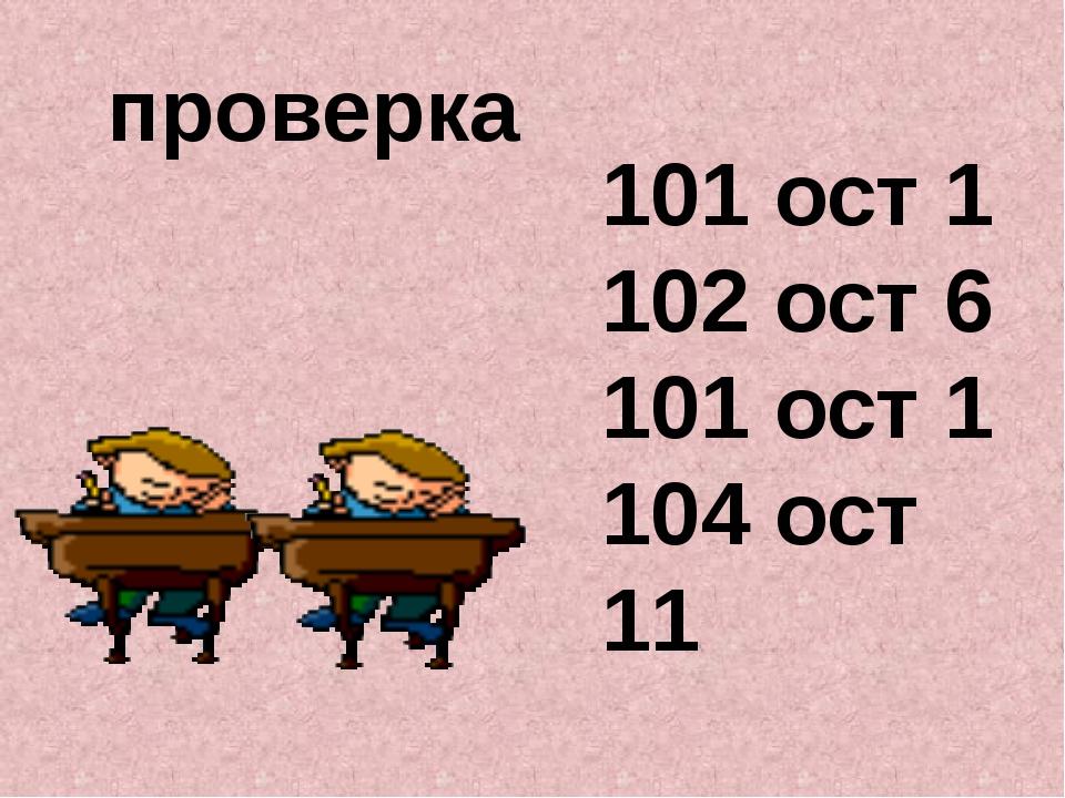 проверка 101 ост 1 102 ост 6 101 ост 1 104 ост 11