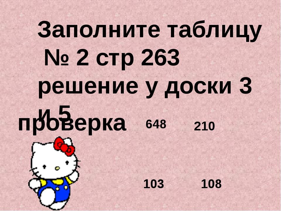 Заполните таблицу № 2 стр 263 решение у доски 3 и 5 проверка 648 210 103 108