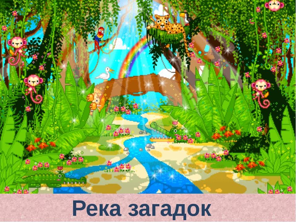 Река загадок