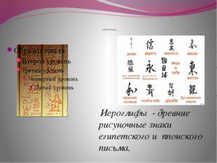 ИЕРОГЛИФЫ Иероглифы - древние рисуночные знаки египетского и японского письма.