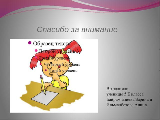 Спасибо за внимание Выполнили ученицы 5 Б класса Байрамгазиева Зарина и Ильма...