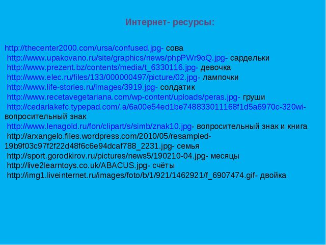 Интернет- ресурсы: http://thecenter2000.com/ursa/confused.jpg- сова http://ww...