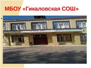 МБОУ «Гикаловская СОШ»