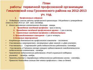 План работы первичной профсоюзной организации Гикаловской сош Грозненского р
