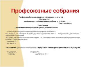 Профсоюз работников народного образования и науки рф  Протокол №3 профсоюзн