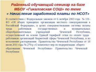 Районный обучающий семинар на базе МБОУ «Гикаловская СОШ» по теме « Начислени