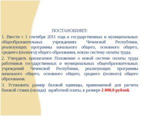 ПОСТАНОВЛЯЕТ: 1. Ввести с 1 сентября 2011 года в государственных и муниципаль