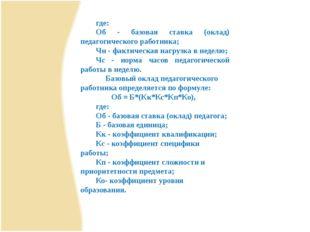 где: Об - базовая ставка (оклад) педагогического работника; Чн - фактическая