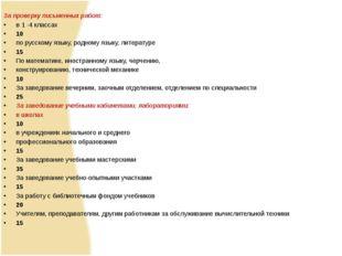 За проверку письменных работ: в 1 -4 классах 10 по русскому языку, родному яз