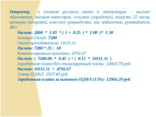 Например, у учителя русского языка и литературы – высшее образование, высшая