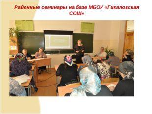 Районные семинары на базе МБОУ «Гикаловская СОШ»