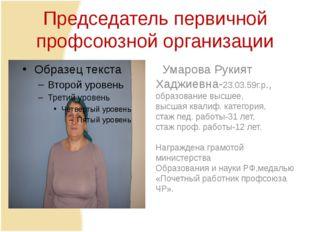 Председатель первичной профсоюзной организации Умарова Рукият Хаджиевна-23.03