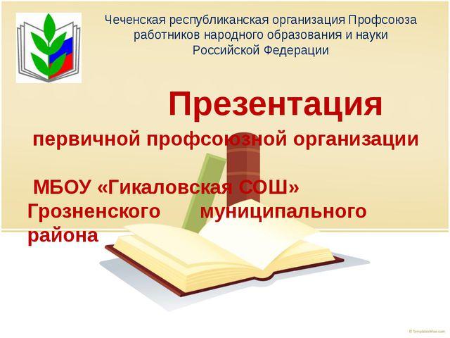 Чеченская республиканская организация Профсоюза работников народного образова...