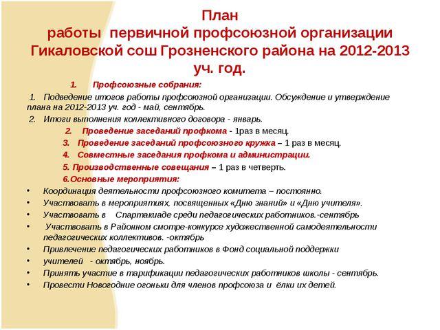 План работы первичной профсоюзной организации Гикаловской сош Грозненского р...
