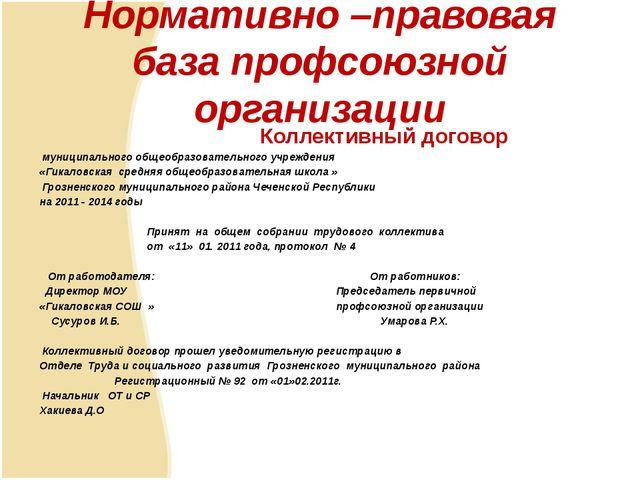 Нормативно –правовая база профсоюзной организации Коллективный договор муниц...
