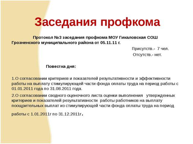 Протокол №3 заседания профкома МОУ Гикаловская СОШ Грозненского муниципально...