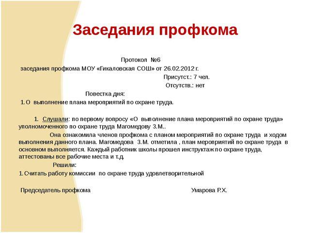 Заседания профкома Протокол №6 заседания профкома МОУ «Гикаловская СОШ» от 2...
