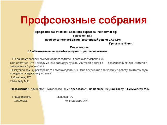 Профсоюз работников народного образования и науки рф  Протокол №3 профсоюзн...