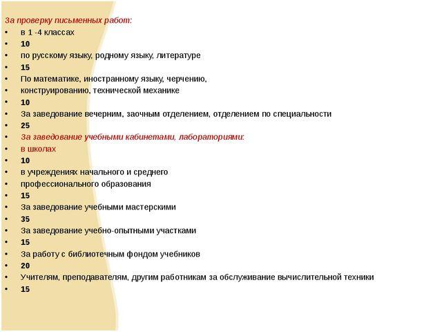 За проверку письменных работ: в 1 -4 классах 10 по русскому языку, родному яз...