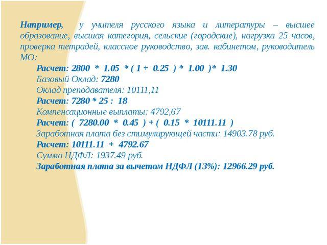 Например, у учителя русского языка и литературы – высшее образование, высшая...