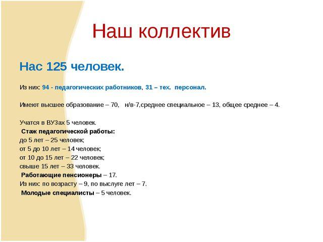 Наш коллектив Нас 125 человек.  Из них: 94 - педагогических работников, 31...