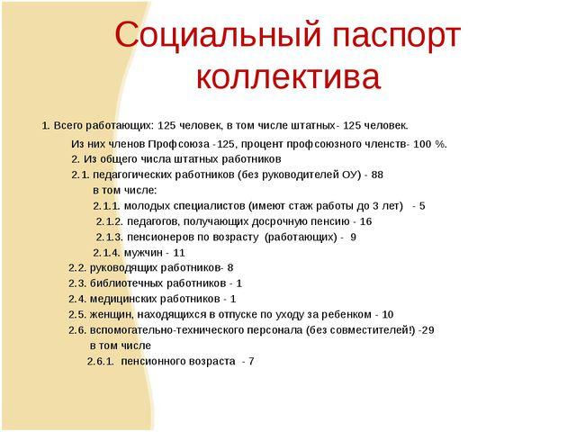 Социальный паспорт коллектива 1. Всего работающих: 125 человек, в том числе ш...