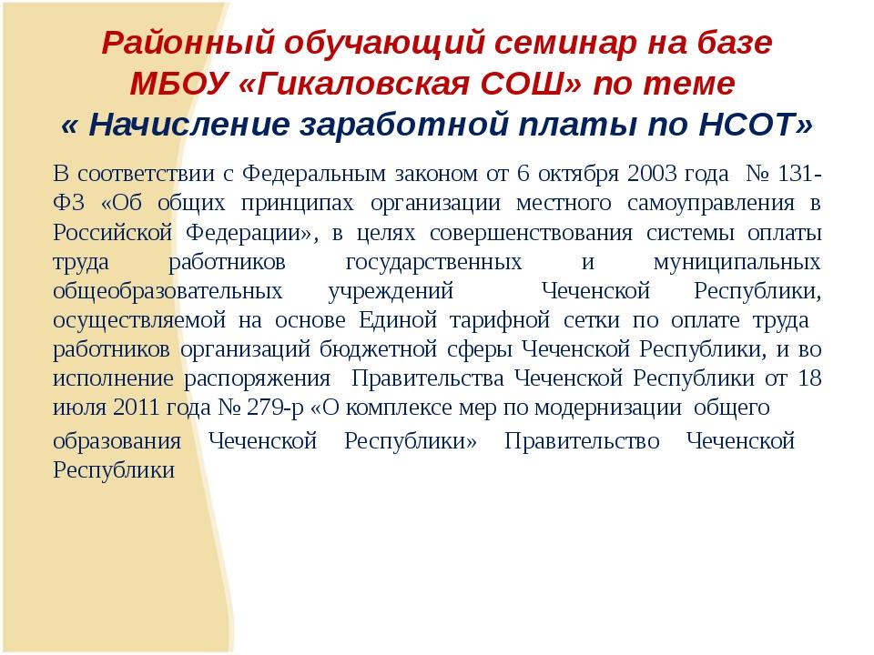 Районный обучающий семинар на базе МБОУ «Гикаловская СОШ» по теме « Начислени...