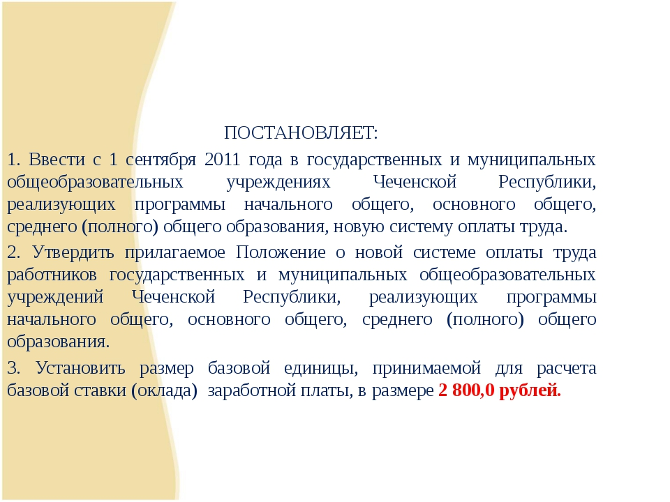 ПОСТАНОВЛЯЕТ: 1. Ввести с 1 сентября 2011 года в государственных и муниципаль...