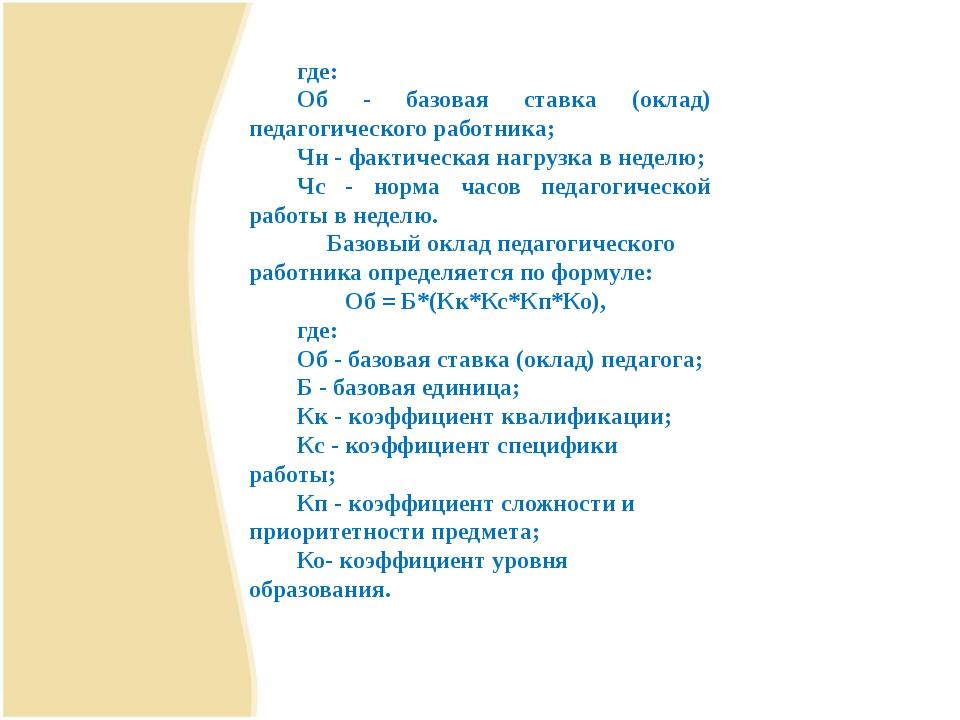 где: Об - базовая ставка (оклад) педагогического работника; Чн - фактическая...