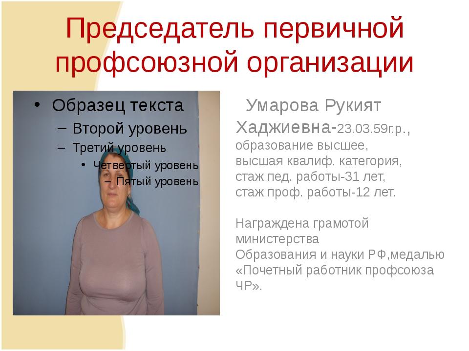 Председатель первичной профсоюзной организации Умарова Рукият Хаджиевна-23.03...