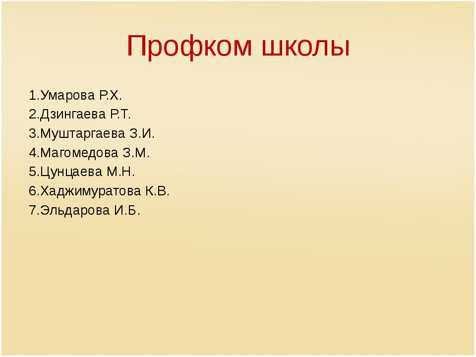 Профком школы 1.Умарова Р.Х. 2.Дзингаева Р.Т. 3.Муштаргаева З.И. 4.Магомедова...