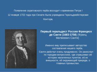 Появление саратовского герба восходит к временам Петра I 12 января 1722 года