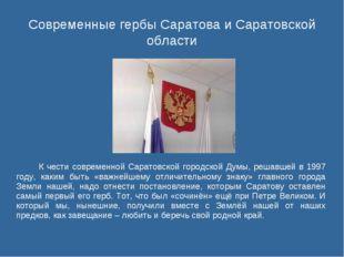 Современные гербы Саратова и Саратовской области К чести современной Саратовс
