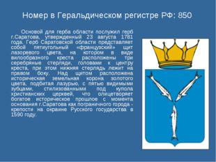 Номер в Геральдическом регистре РФ: 850 Основой для герба области послужил ге