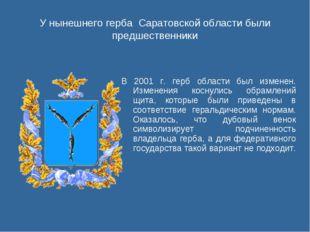 У нынешнего герба Саратовской области были предшественники В 2001 г. герб обл