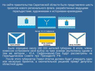 На сайте правительства Саратовской области было представлено шесть проектов н