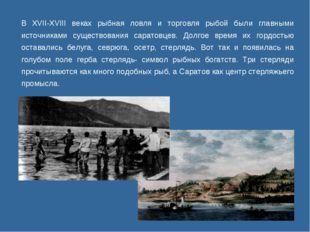 В XVII-XVIII веках рыбная ловля и торговля рыбой были главными источниками су